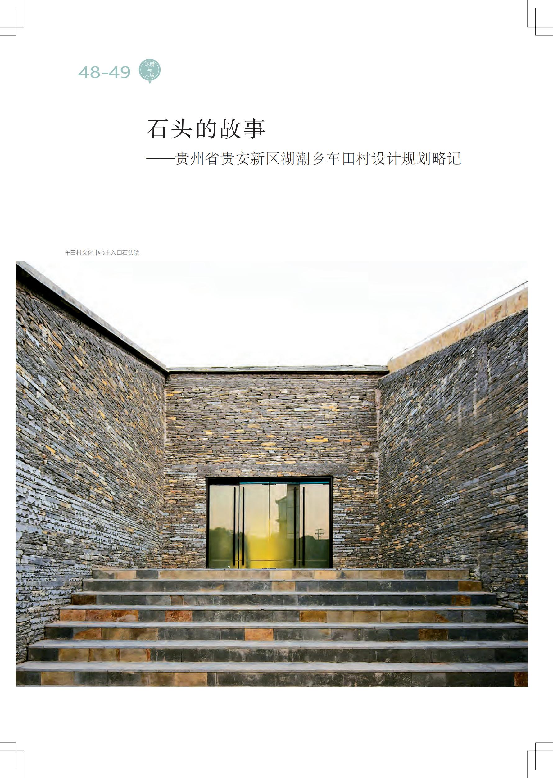 中国艺术2月刊 (2).jpg